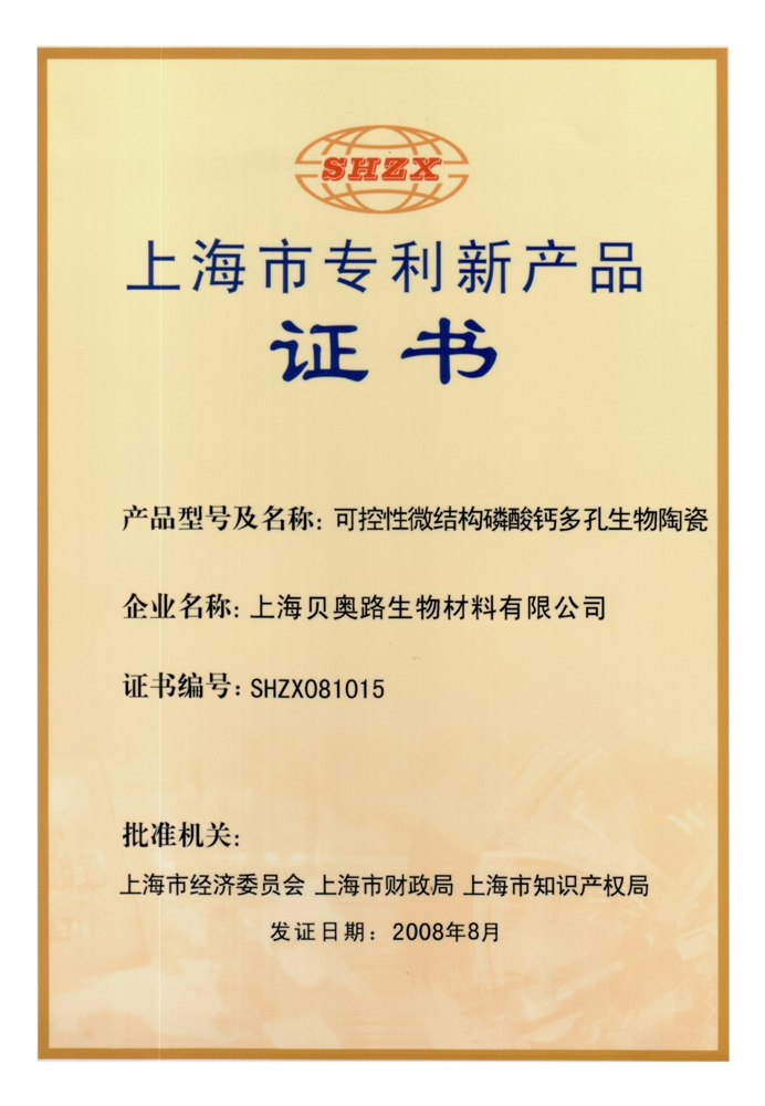Shanghai innovant patented product certificate