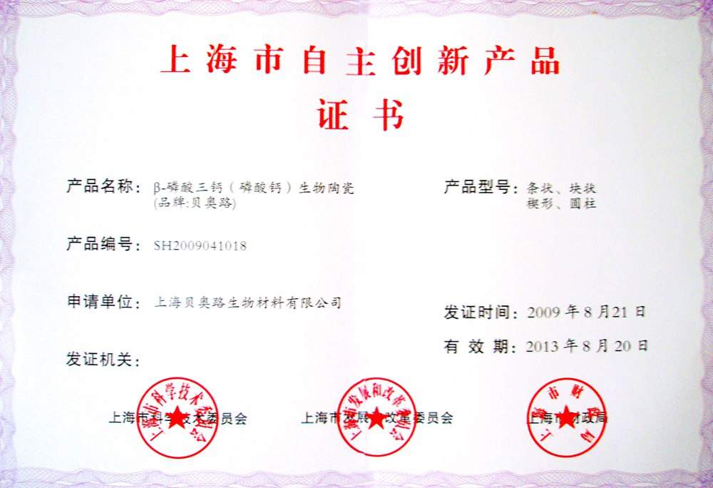 Shanghai innovant product certificate