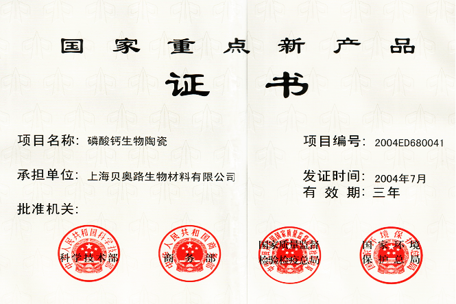 National key new product certificate 2004
