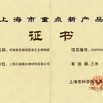 Shanghai key new product certificate