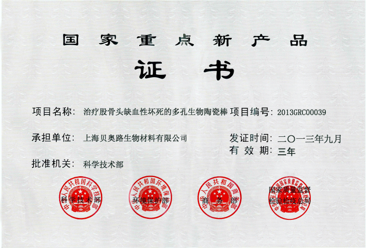 National key new product certificate 2013